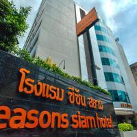 Foto Hotel: Seasons Siam Hotel, Bangkok