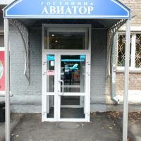 Hotelfoto's: Hotel Aviator, Novosibirsk