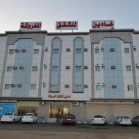 Fotos de l'hotel: Zahrt Nadeen, Tabuk