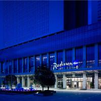 Hotel Pictures: Radisson Blu Hotel Liuzhou, Liuzhou