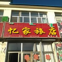 Hotel Pictures: Xilinhot East Ujimqin Banner Home Hotel, East Ujimqin