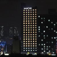 酒店图片: Coop City Hotel Oryu Station, 首尔