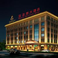 Hotel Pictures: Ya Sheng Tai Hotel, Binhai