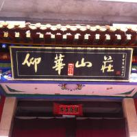 Hotel Pictures: Wutaishan Yanghua Villa Wuye temple, Wutai