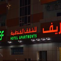Hotel Pictures: Reef Hotel Apartments 2, Ajman