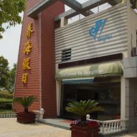 Hotel Pictures: Hengsha Island Yanghai Holiday Hotel, Chongming