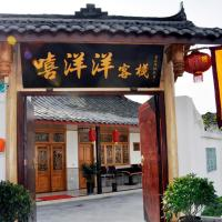 Hotel Pictures: Xi Yangyang Inn, Qionglai