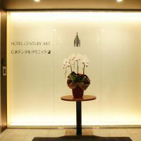 ホテル写真: ホテルセンチュリーアート, 福岡市