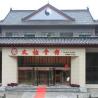 Hotel Pictures: Taichi Hotel, Zixiaogong