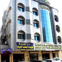 Fotos de l'hotel: Dorrat Al Jubail 3, Al Jubail