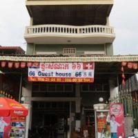 Φωτογραφίες: Guesthouse 66, Sihanoukville
