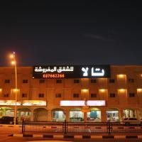 Fotos de l'hotel: Tala inn premiere, Al Khafji