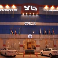 Fotos de l'hotel: Tala Inn Northern, Al Khafji
