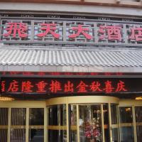 Hotel Pictures: Dunhuang Legend Hotel, Dunhuang