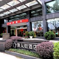Fotografie hotelů: Yangshuo TangRenJie Hotel Mingshi Xi Yuan, Yangshuo