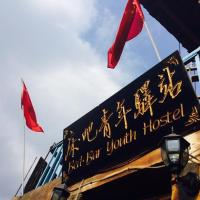 Hotel Pictures: Xijiang Bed Bar International Youth Hostel, Leishan