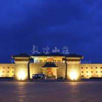 Фотографии отеля: The Silk Road Dunhuang Hotel, Dunhuang