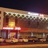 Fotos de l'hotel: Raoum Inn Khafji Southern, Al Khafji