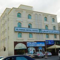 Hotelfoto's: Al Faisal Hotel Suites, Sur