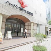ホテル写真: ハートンホテル南船場, 大阪市