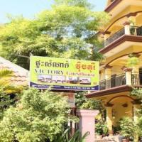 Photos de l'hôtel: Victory Guest House, Siem Reap