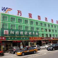 Hotelfoto's: Beijing Wanjia Business Hotel, Shunyi