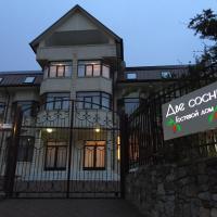 Фотографии отеля: Две сосны Гостевой дом, Сочи