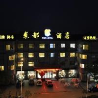 Hotel Pictures: Qiudu Hotel Nanjing Lukou International Airport, Jiangning
