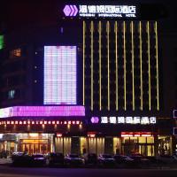 Hotel Pictures: Yiwu Wendemu International Hotel, Yiwu