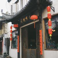 Hotel Pictures: September Hui zhou Homestay, She