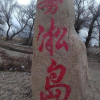 Hotel Pictures: Happy Folk Wusong Inn, Jilin
