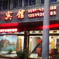 Hotel Pictures: Yuehua Hotel, Taining