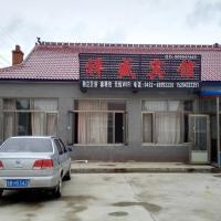 Hotel Pictures: Rime Island Xiangsheng Hotel, Jilin