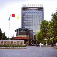 Hotel Pictures: Fengdu International Hotel, Gaomi