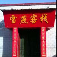 Hotelfoto's: Xueyan Inn, Dunhuang