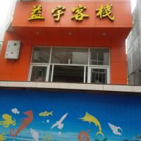 Hotel Pictures: Yida Guest House, Shengsi