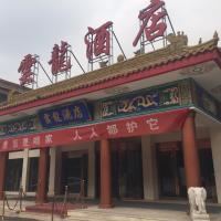 Hotel Pictures: Wutai Mountain Yunlong International Hotel, Wutai