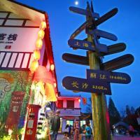 Hotel Pictures: Zhangjiajie Milan Inn, Zhangjiajie