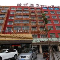 Hotel Pictures: Yiwu Times Hotel, Yiwu