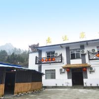 Hotel Pictures: Zhangjiajie Yitu Inn, Zhangjiajie