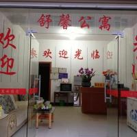 Hotel Pictures: Pingnan Baishuiyang Shuxin Apartment, Pingnan