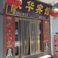 Hotel Pictures: Wutaishan Ronghua Inn, Wutai