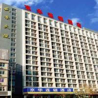 Hotel Pictures: Jinghua Hotel, Shijiazhuang