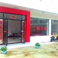Hotel Pictures: Er Hui You Lai Inn, Luotian