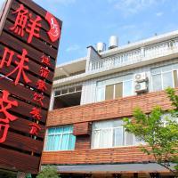 Hotel Pictures: Taizhou Xianju Xian Wei B&B, Xianju