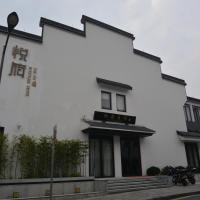 Hotel Pictures: Shaoxing Yuefu Boutique Hotel, Shaoxing