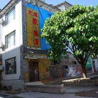 Hotel Pictures: Homelife Theme Inn, Dali