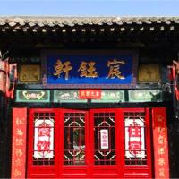 Hotel Pictures: Pingyao Chen Yu Guesthouse, Pingyao