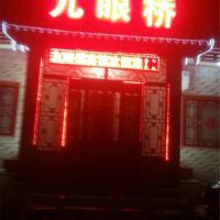 Hotel Pictures: Pingyao Jiuyanqiao Inn, Pingyao