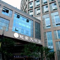 Zdjęcia hotelu: Guanjun Hotel, Chongqing